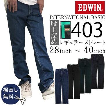 エドウィン/インターナショナルべーシック/ソフトフレックス403/大きいサイズ/メンズ/ゆったり/ストレート/股上深め/ジーンズ/裾直し無料/送料無料/1年中穿ける/穿きやすい/楽/JACK/ジャック
