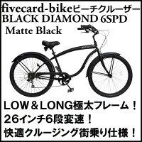 【レビュー77件!】【ギヤ付き】【マットブラック!!】【ゆったり座れるロングボディー】【当店はすぐ乗れる完成車で発送いたします!!】♠fivecard-bikeファイブカードビーチクルーザー変速ブラックダイヤモンド26インチ