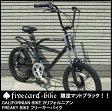 【待望の再入荷!】【レビュー10件】【当店限定モデル!】【フルサスペンション!】【当店はすぐ乗れる完成車で発送】ギヤ付き!!ビーチクルーザーカリフォルニアンフリーキーバイク20インチfivecard-bike