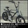 【レビュー10件!】BMXとビーチクルーザーのミクスチャースタイル!...