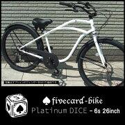 【マットホワイト!!】【選べるハンドル!!】【ギヤ付き】【ゆったり座れるロングボディー】変速PLATINUMDICEプラチナダイス26インチビーチクルーザー♠fivecard-bike