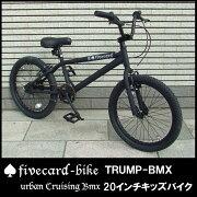 【レビュー2件】【20インチキッズBM!】【身長130cm以上】BMXトランプビーチクルーザー♠fivecard-bike♠ジャックポット湘南