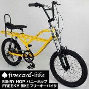 【バナナシート仕様】【レビュー1件!!】【選べる3色!】BMXとビーチクルーザーのミクスチャースタイル!ギヤ付き!ファイブカードバイクバニーホップフリーキーモトバイク20インチフルサスペンション!!fivecard-bike