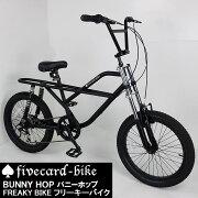 【レビュー13件!!】【選べる3色!選べるバナナシート!】BMXとビーチクルーザーのミクスチャースタイル!ギヤ付き!ファイブカードバイクバニーホップフリーキーモトバイク20インチフルサスペンション!!fivecard-bike