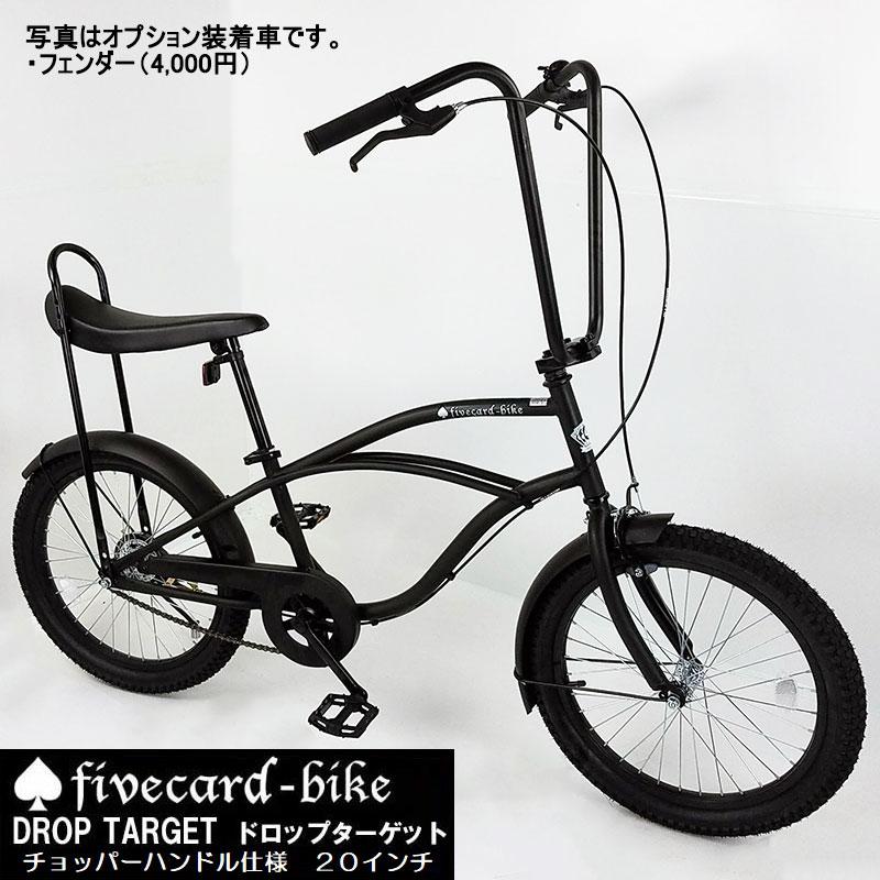 ivecard-bike『DROPTARGET』