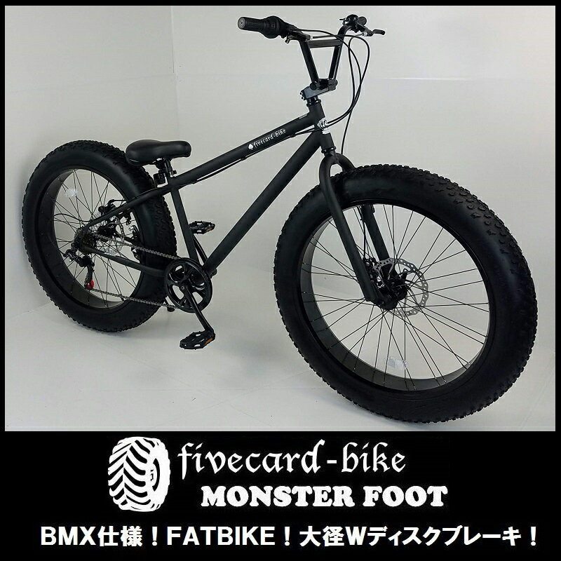 ivecard-bike『MONSTERFOOT26BMX』