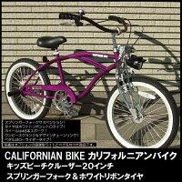 【レビュー2件!】【選べる4色!】【カリフォルニアンバイクキッズビーチクルーザー20インチ!】【スプリンガーサスペンションフォーク】【選べるクルーザーハンドル!】