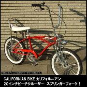 【再登場!】【選べる4色!】【カリフォルニアンバイクLOWRIDERローライダーローチャリ!】【スプリンガーサスペンションフォーク】【選べるエイプハンガーバーハンドル!】【選べるサドル!】レトロ!アメリカンバイク!バナナシート&シシーバー!20インチ!