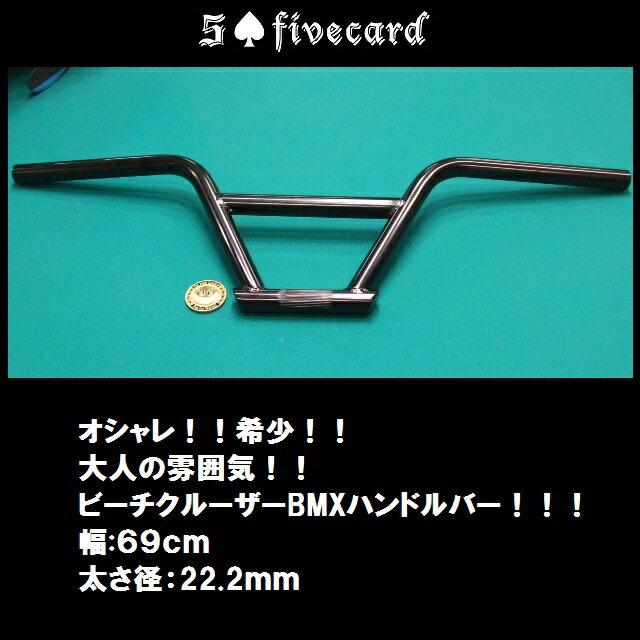 自転車用パーツ, ハンドル 3!BMX69cm19cm 9824;fivecard-bike