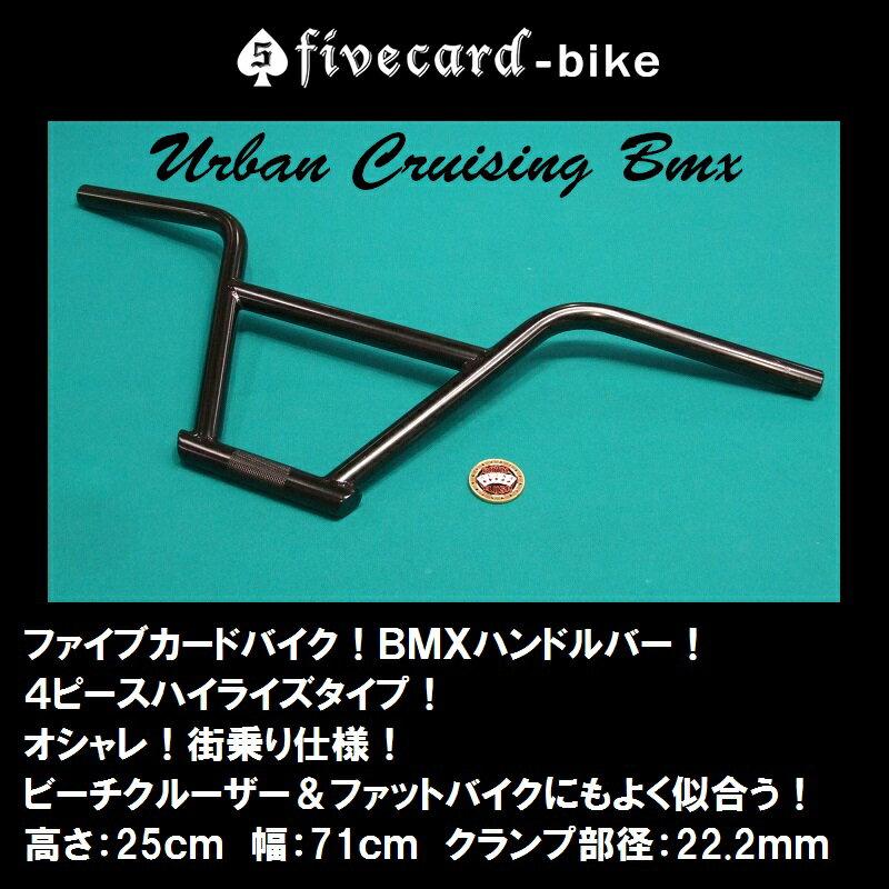 自転車用パーツ, ハンドル !BMX25cm71cm 9824;fivecard-bike