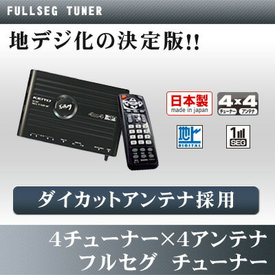 KEIYO AN-T007 地上デジタルチューナー フルセグ 4×4 アンテナ 地デジ対応 車載用 車 あす楽対応 ...