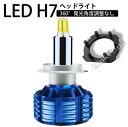 LinksAutoで買える「360度全面発光 LED H7 ヘッドライト バイク用 ロービーム SUZUKI スズキ GSX-R1000 GT76A(K5/K6 2005〜2006 8000LM 6500K 1灯 blue Linksauto」の画像です。価格は6,980円になります。