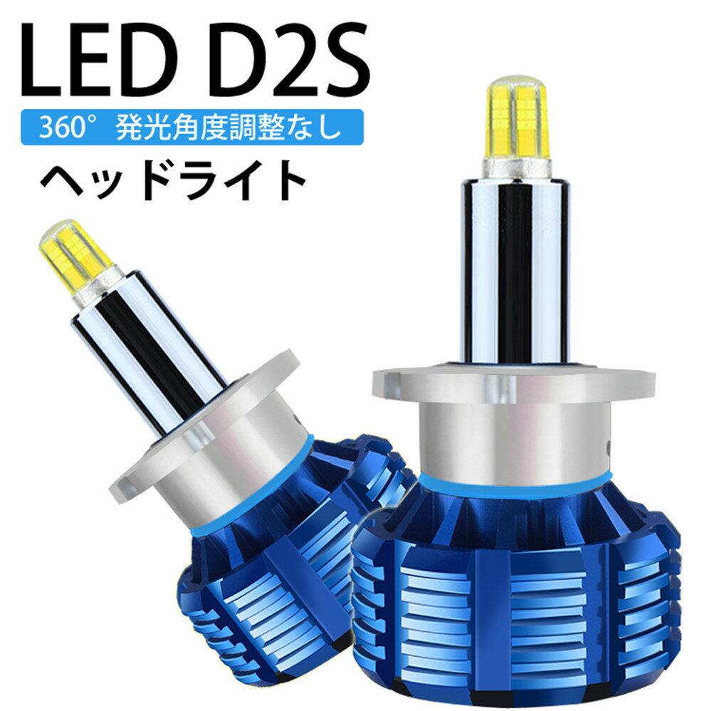 ライト・ランプ, ヘッドライト 360 LED D2S NISSAN SKYLINE H22.1H25.10 V36 8000LM 6500K 2 blue Linksauto