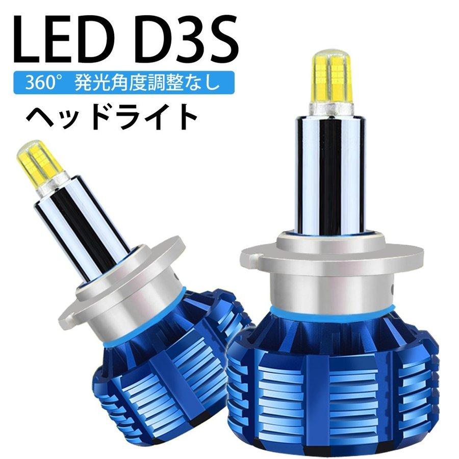 360度全面発光 LED D3S ヘッドライト 車用 VOLKSWAGEN フォルクスワーゲン ポロ H09.10〜H14.7 6RCBZ/6RCAV 8000LM 6500K 2灯 blue Linksauto