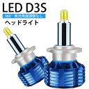 360度全面発光 LED D3S ヘッドライト 車用 Audi A3 H08.9〜H1...