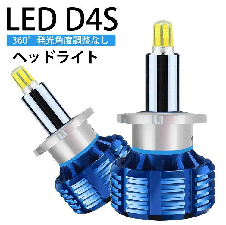 ライト・ランプ, ヘッドライト 360 LED D4S TOYOTA COROLLA RUMION H19.10 NZE.ZRE15 8000LM 6500K 2 blue Linksauto
