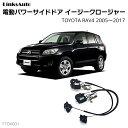サイドドアイージークロージャー TOYOTA トヨタ RAV4 ラヴフ...