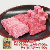 お中元ご贈答品に『前沢牛贅沢三昧』カルビとサイコロステーキで夏はやっぱり焼き肉【がんばろう!岩手】