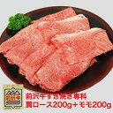 前沢牛すきやき専科 モモ肉200g+肩ロース200g