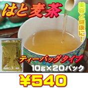 毎日の美容と健康にハトムギティーパック茶200g(10g×20P)