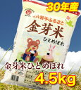 30年産JA岩手ふるさと金芽米ひとめぼれ4.5kg...