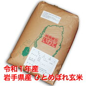 岩手県産ひとめぼれ30kg玄米【精米無料】【色彩選別玄米】【1等検査米】