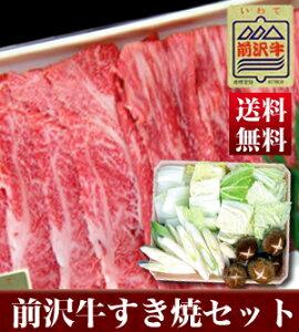 贈答品・ギフトに・・・岩手産の安心・安全な野菜がついた『前沢牛すき焼きセットモモ肉200g+...