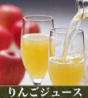 赤ちゃんの離乳食にも最適!『丸搾りりんごジュース1本195g』