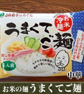 岩手ふるさと産ひとめぼれを使用したモチモチした食感のお米の麺 『うまくてご麺【レモン入り冷やし中華スープ付】1人前』