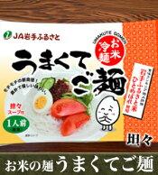 6%OFF!!モチモチした食感のお米の麺『うまくてご麺【担々スープ】10個セット』