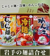 ご贈答に『岩手の麺詰合せ』岩手三大麺のじゃじゃ麺・冷麺・わんこそばのセット