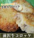 【送料無料】ほっくほくの食感を残したジャガイモに、粗めにミンチした前沢牛の贅沢な一品『前...