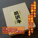 前沢牛モモスライス 画像2