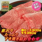 お歳暮・お中元・ギフトに・・・霜降りで甘くとろける美味しさ!『前沢牛すき焼き用モモ肉200g+肩ロース100g【送料無料】』