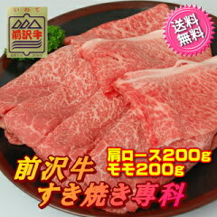 前沢牛すきやき専科モモ肉200g+肩ロース200g すき焼きに・・・霜降りで甘くとろける美味しさ...