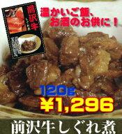 温かいご飯に!お酒のお共におすすめ!『前沢牛しぐれ煮120g【送料無料】』
