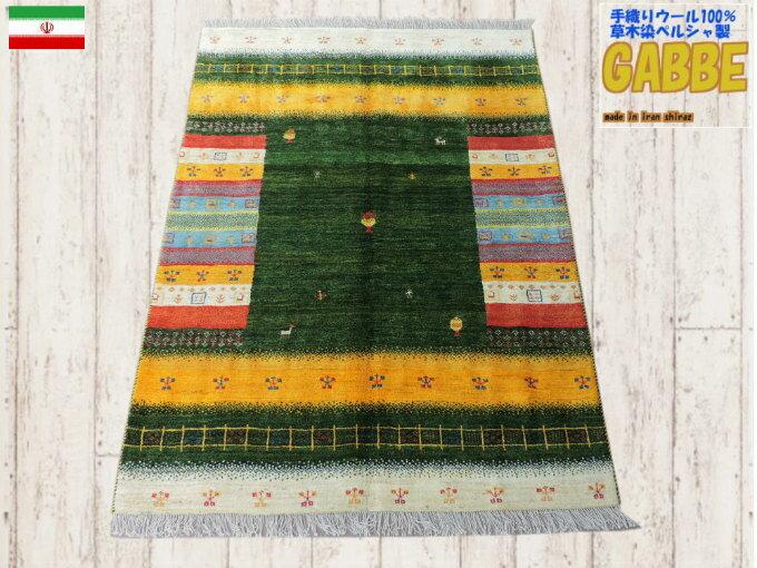 JAHAN『ペルシャ絨毯手織りギャッベ』