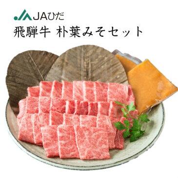 【JAひだ】飛騨牛 朴葉みそセット もも一口ステーキ300g 朴葉みそ200g (朴葉2枚)