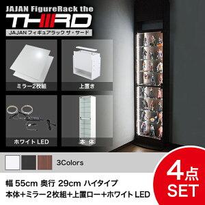4点セットJAJANフィギュアラックサードレギュラー幅55cm奥行29cm(ハイタイプ本体+ホワイトLED+背面ミラー+上置ロー)コレクションケースコレクションラックコレクションボード