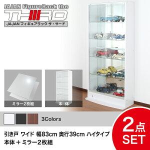 2点セットJAJANフィギュアラックサードワイド引き戸幅83cm奥行39cm(ハイタイプ本体+背面ミラー)コレクションケースコレクションラックコレクションボード