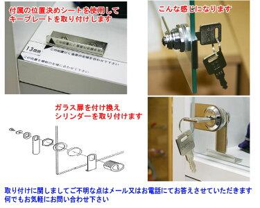 フィギュアラック専用オプション鍵付きガラス扉