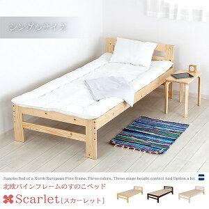 北欧天然木パインフレームすのこベッド本体