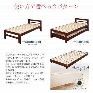 北欧天然木パインフレームすのこベッド用オプションペアベッド(親子ベッド用オプション)■ベッド本体は別売りとなります■Scarlet[スカーレット]【下段ベッド単体】送料無料
