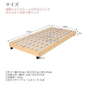 北欧天然木パインフレームすのこベッドオプションペアベッド親子ベッド