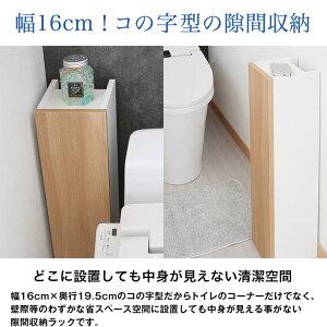 幅16cmトイレ隙間収納棚Scottスコットトイレットペーパーストッカートイレブラシ収納トイレ掃除用品収納トイレ専用可動棚付隙間収納ラック
