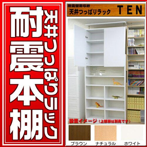 壁面収納 つっぱり本棚 薄型 地震対策 ネット限定販売 JAJANオリジナル 書棚 幅88cm 奥行き17cm 大...
