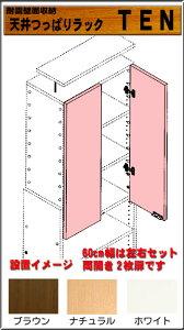 ネット限定販売JAJANオリジナル!幅88cm耐震本棚TEN88専用上部扉