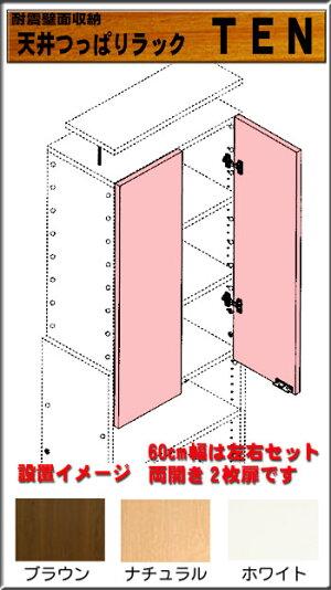 ネット限定販売JAJANオリジナル!幅88cm耐震本棚TEN88専用上部扉【RCP】【-JAJANSPU-】