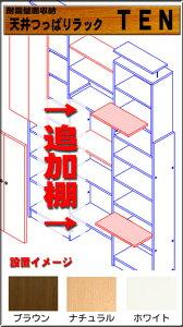 ネット限定販売JAJANオリジナル!幅88cm耐震本棚TEN88追加棚