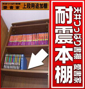 薄型奥行き17センチ本棚天井つっぱり書棚愛書家専用上部BOX用追加棚板(取り付け用金属ダボ付属します)地震対策転倒防止耐震本棚【-JAJANSPU-】